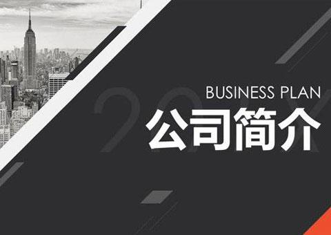 苏州感闻环境科技ballbet贝博app下载ios公司简介